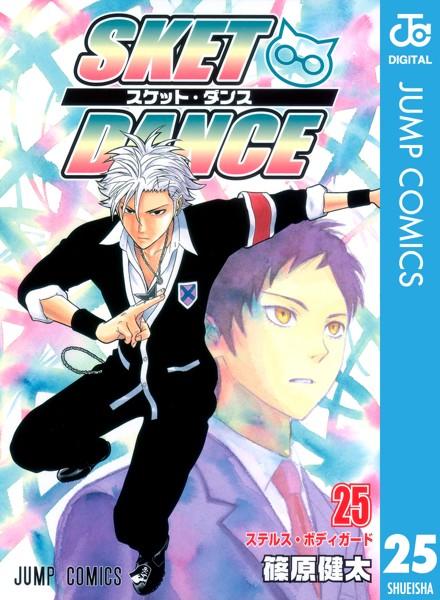 SKET DANCE モノクロ版 25