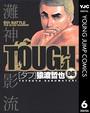 TOUGH―タフ― 6