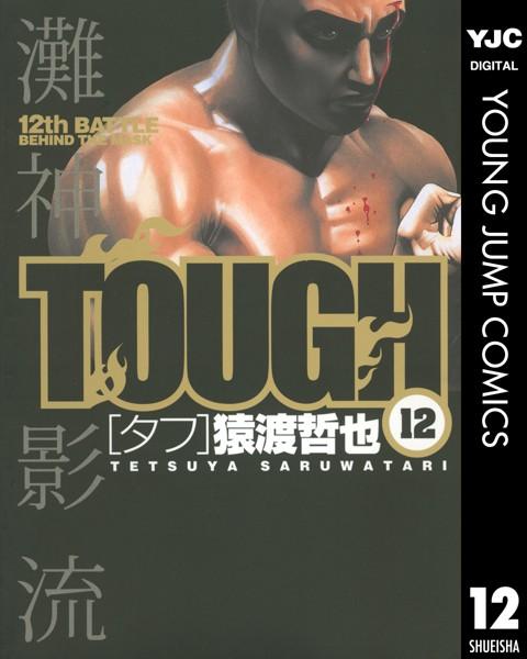 TOUGH―タフ― 12