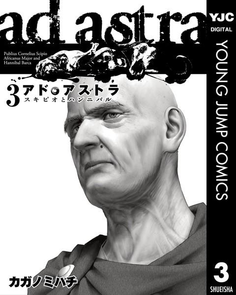 アド・アストラ ―スキピオとハンニバル― 3