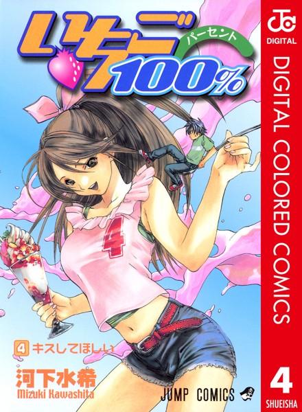 いちご100% カラー版 4
