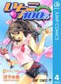 いちご100% モノクロ版 4