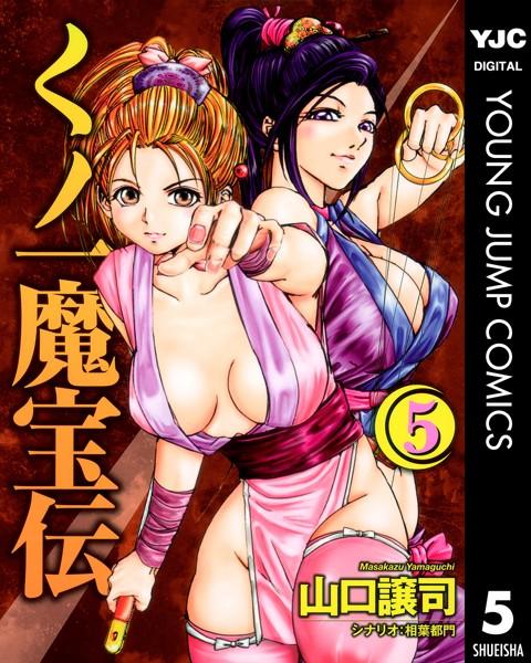 くノ一魔宝伝 5