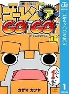 ゴーレム・ア・GO! GO!
