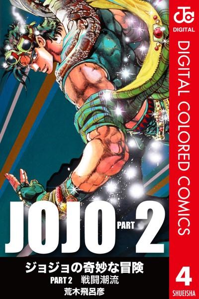 ジョジョの奇妙な冒険 第2部 カラー版 4