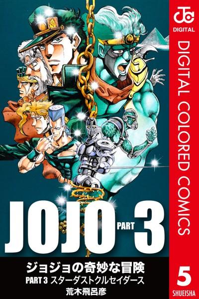 ジョジョの奇妙な冒険 第3部 カラー版 5