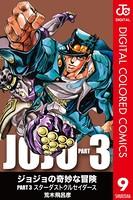 ジョジョの奇妙な冒険 第3部 カラー版 9