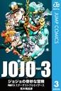 ジョジョの奇妙な冒険 第3部 モノクロ版 3
