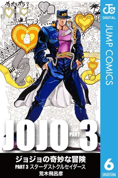 ジョジョの奇妙な冒険 第3部 モノクロ版 6