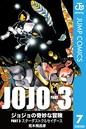 ジョジョの奇妙な冒険 第3部 モノクロ版 7