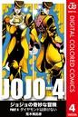 ジョジョの奇妙な冒険 第4部 カラー版 4