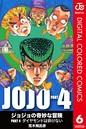 ジョジョの奇妙な冒険 第4部 カラー版 6
