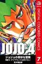ジョジョの奇妙な冒険 第4部 カラー版 7