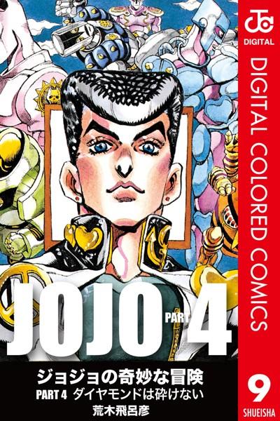 ジョジョの奇妙な冒険 第4部 カラー版 9