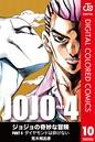 ジョジョの奇妙な冒険 第4部 カラー版 10