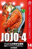 ジョジョの奇妙な冒険 第4部 カラー版 14