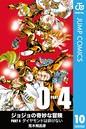 ジョジョの奇妙な冒険 第4部 モノクロ版 10