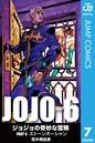 ジョジョの奇妙な冒険 第6部 モノクロ版 7