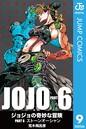 ジョジョの奇妙な冒険 第6部 モノクロ版 9