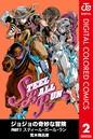 ジョジョの奇妙な冒険 第7部 カラー版 2