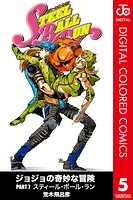 ジョジョの奇妙な冒険 第7部 カラー版 5