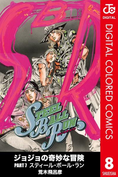 ジョジョの奇妙な冒険 第7部 カラー版 8