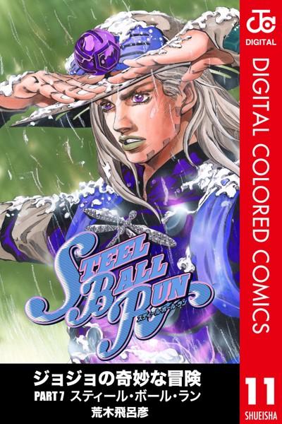 ジョジョの奇妙な冒険 第7部 カラー版 11