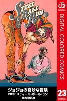 ジョジョの奇妙な冒険 第7部 カラー版 23