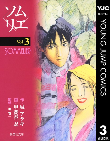 ソムリエ 3