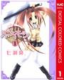 ぷちモン カラー版 1