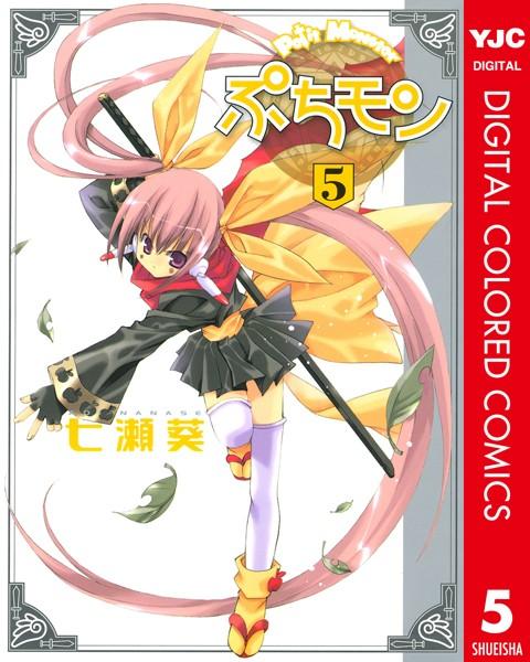 ぷちモン カラー版 5