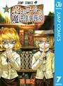 ムヒョとロージーの魔法律相談事務所 7