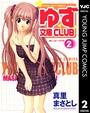 ゆず文庫CLUB 2