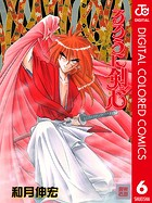 るろうに剣心―明治剣客浪漫譚― カラー版 6