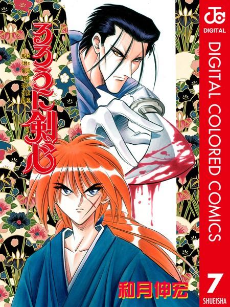 るろうに剣心―明治剣客浪漫譚― カラー版 7