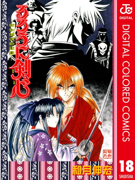るろうに剣心―明治剣客浪漫譚― カラー版 18
