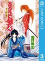 るろうに剣心―明治剣客浪漫譚― モノクロ版 3