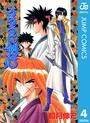 るろうに剣心―明治剣客浪漫譚― モノクロ版 4