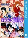 るろうに剣心―明治剣客浪漫譚― モノクロ版 8
