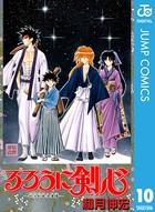 るろうに剣心―明治剣客浪漫譚― モノクロ版 10