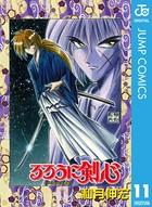 るろうに剣心―明治剣客浪漫譚― モノクロ版 11