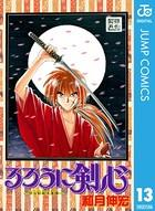 るろうに剣心―明治剣客浪漫譚― モノクロ版 13