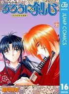るろうに剣心―明治剣客浪漫譚― モノクロ版 16