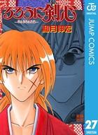 るろうに剣心―明治剣客浪漫譚― モノクロ版 27
