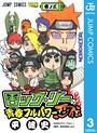ロック・リーの青春フルパワー忍伝 3