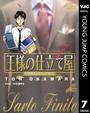 王様の仕立て屋〜サルト・フィニート〜 7