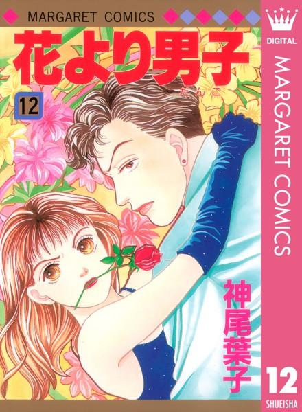 花より男子 12