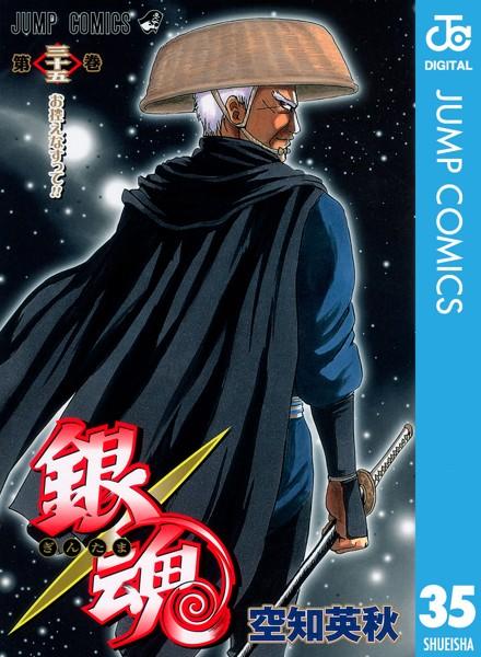 銀魂 モノクロ版 35
