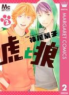 虎と狼 2