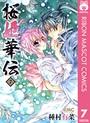 桜姫華伝 7